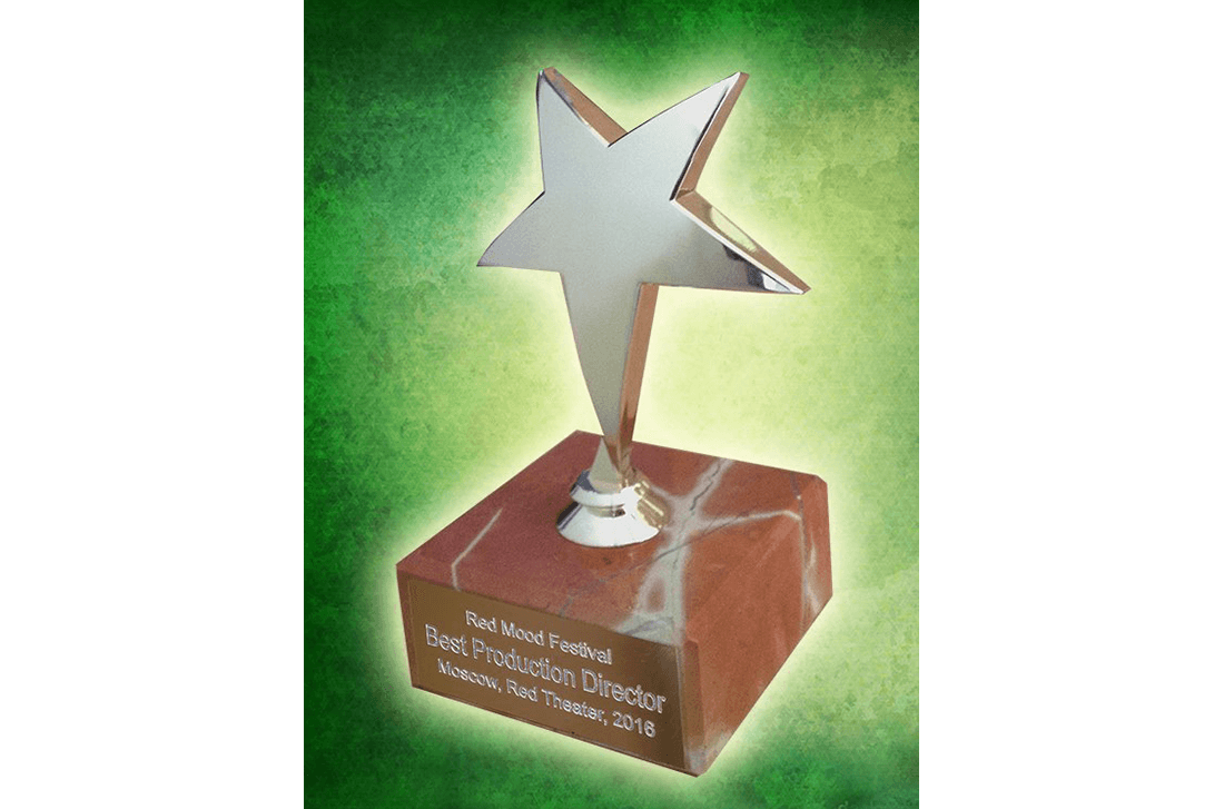 Βραβείο καλύτερης σκηνοθεσίας – παραγωγής Μόσχα 2016