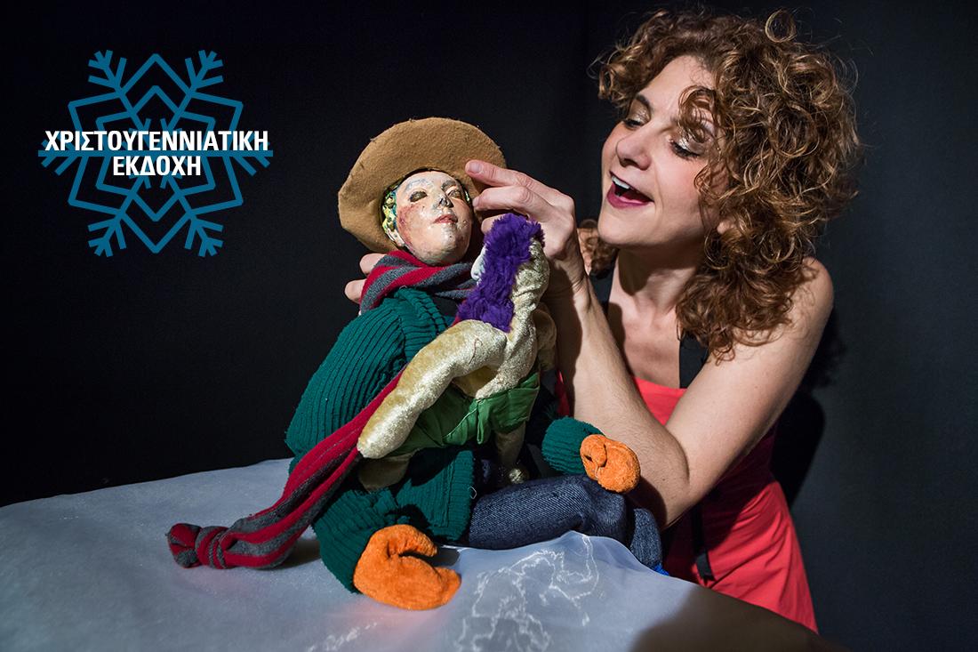 ο Χιονάνθρωπος που δεν ήθελε να λιώσει - Χριστουγεννιάτικη εκδοχή
