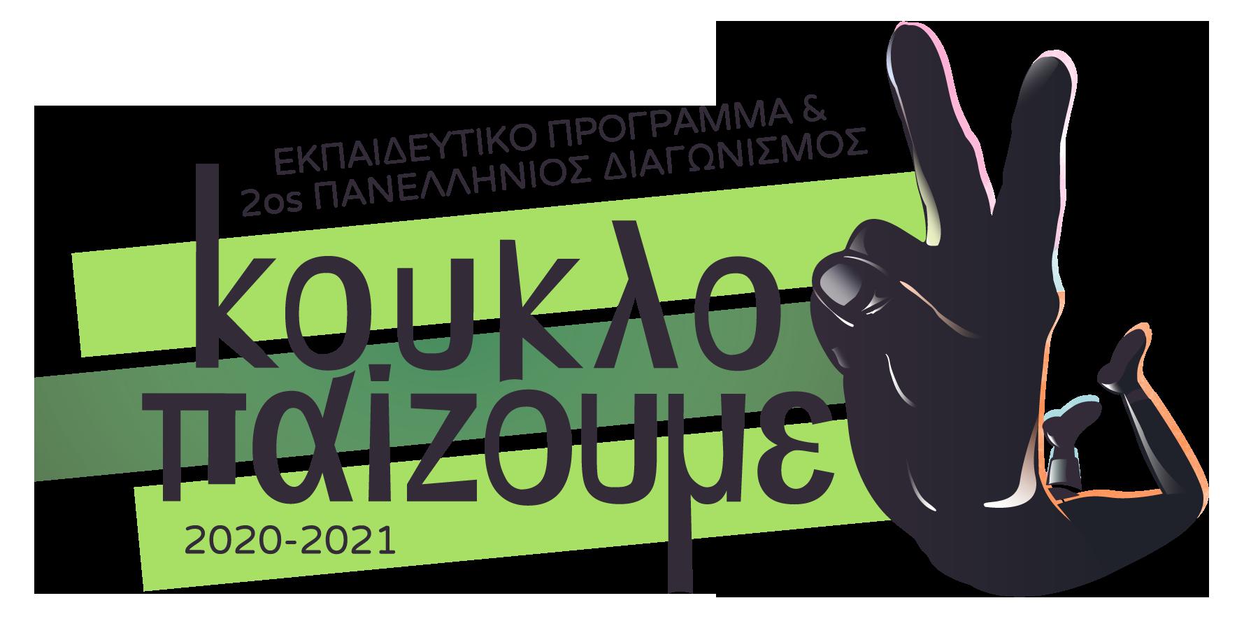 Κουκλοπαίζουμε 2020 2021