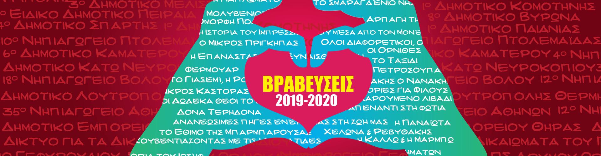 Βραβεύσεις 2019-2020