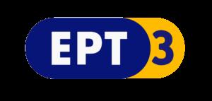ΕΡΤ 3